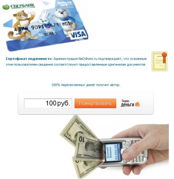 Сбор средств на вашу карту сбербанка, на счет Яндекс.Деньги, на мобильный телефон